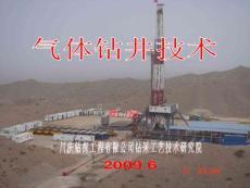 气体钻井技术(上)