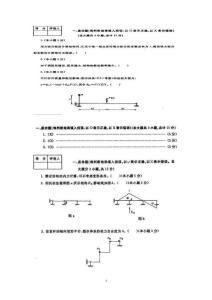 电大土木工程力学本科2003-2012年历年试题及形考作业整理成的判断小抄