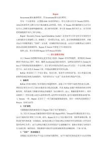 Repast中文教程