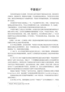 平面设计 外文翻译 文档