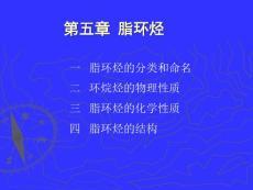 [理学]第5章 脂环烃