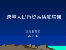 跨境人民币交易培训(BEIJING)