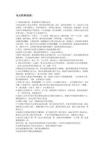 马云经典语录: