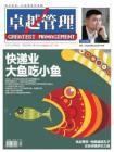 [整刊]《卓越管理》2012年8月