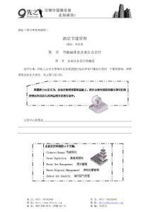 酒店工程管理系列课程