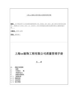 上海xx装饰工程有限公司质量管理手册