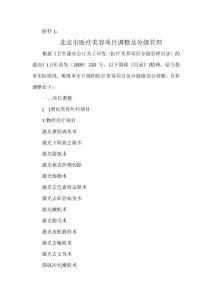 附件1:北京市医疗美容项目调整及分级管理