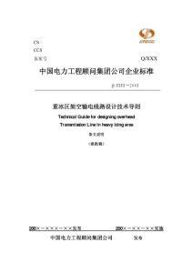 架空输电线路重冰区设计技术导则(条文20701)