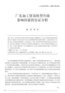 广东加工贸易转型升级影响因素的实证分析