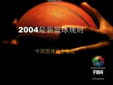 2004最新篮球规则