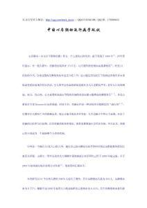 中国心房颤动流行病学现状