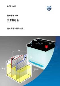 [大众汽车]自学手册 234 - 汽车蓄电池
