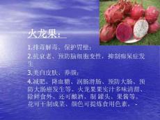 水果药理知识