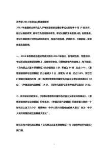 肖秀荣2013年政治大纲详细解析