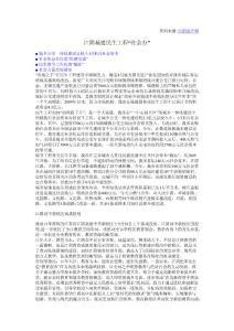 """江阴城建民生工程""""社会办"""".doc"""