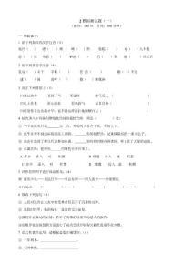 嘉祥小升初语文模拟试卷(1-13)及答案.doc