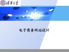 电子商务网站设计