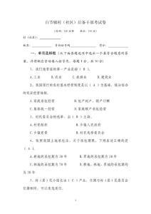 白节镇后备村干部考试试题.doc