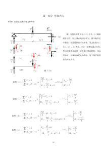 09工程力学答案第7章 平面弯曲