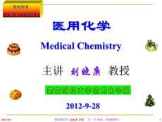 医用化学 第1-2章 绪论+溶液.pdf