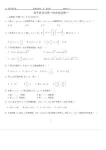 高中数学必修一综合测试题一[1]1