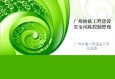 广州地铁工程建设安全风险控制管理.ppt