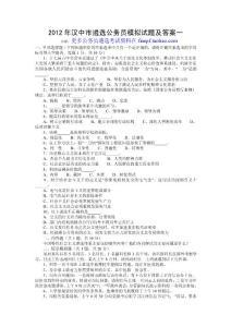 2012年汉中市市委机关从全市遴选工作人员模拟试题及答案