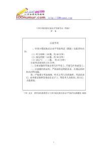 MHK四级考试样卷及答案(中国少数民族汉语考试模拟题)7341991689