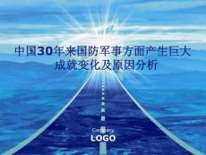 中国30年来国防军事方面产生巨大成就变化及原因分析.ppt