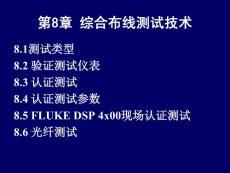 综合布线完整知识培训ppt第8章 测试.ppt