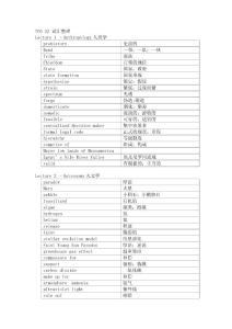 TPO_1-23学术听力词汇整理