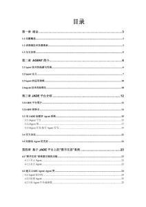 JADE中文教程及笔记