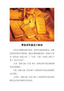 黄金成色鉴定小秘诀