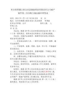 杜尔伯特蒙古族自治县港泰纸业有限责任公司破产案件第二次分配方案法庭审理笔录.doc