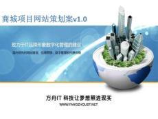 商城项目网站策划案v1.0.ppt