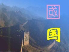 中国国防.ppt
