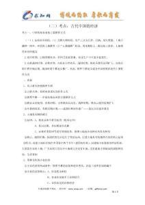 【历史】2011届高三古代部..