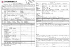 机动车辆商业保险投保单20111223.doc