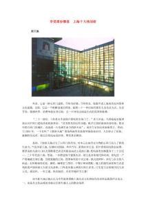 享受那份惬意 上海十大休闲街