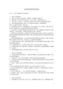 [管理制度]急救调度指挥管理规范(doc 42页)
