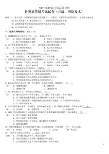 浙江省计算机三级网络技术历年真题