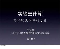 云渲染 - 阿里云 - 实战云计算.pdf