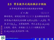 常系数齐次线性微分方程组【精品-PPT】