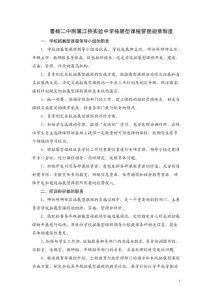 曹杨二中附属江桥实验中学拓展型课程管理规章制度