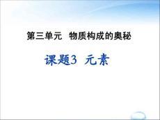 新人教第三单元课题3元素.ppt