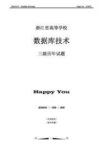浙江省数据库技术三级考试大纲与历年试题