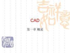 CAD装潢课件.ppt