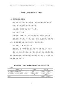 海天酱油升级技术改造项目申请报告
