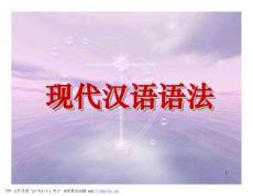 现代汉语语法.pdf