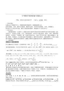 中考数学规律探索专题复习_8741